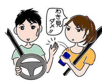 わき見運転の危険