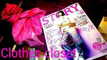 クローズクローゼット / Cloth Closet