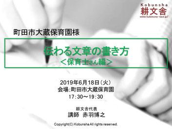町田市立大蔵保育園様  (東京都)