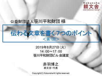 公益財団法人笹川平和財団様  (東京都港区)