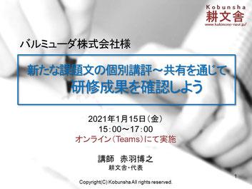バルミューダ株式会社様  (東京都武蔵野市)  ※オンライン(Teams)
