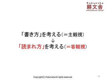 不二製油株式会社様  (東京都)