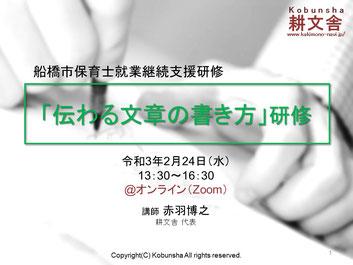 船橋市子育て支援部保育認定課様 (千葉県) ※オンライン(Zoom)