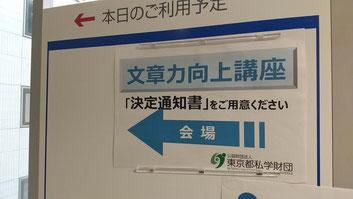 公益財団法人 東京都私学財団様(東京都新宿区)