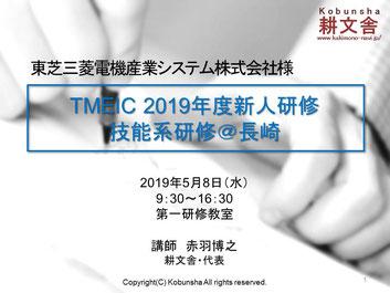 東芝三菱電機産業システム株式会社様  (東京都中央区)