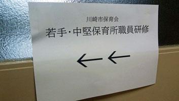 一般財団法人 川崎市保育会様  (神奈川県)