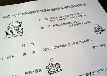 神奈川県福祉子どもみらい局次世代育成課様  (神奈川県)