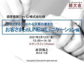 損害保険ジャパン株式会社様 (東京都) ※オンライン(Webex)