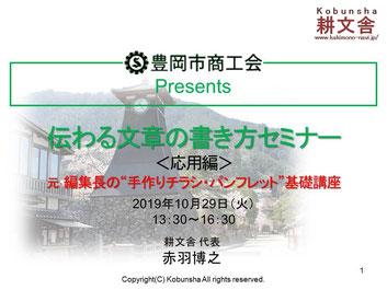 兵庫県商工会連合会/豊岡市商工会様(兵庫県)