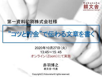 第一資料印刷株式会社様(東京都新宿区)
