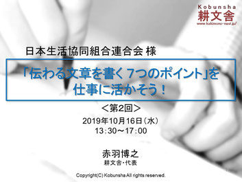 日本生活協同組合連合会様(東京都渋谷区)