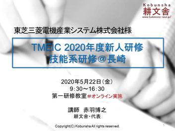 TMEIC様新人オンライン研修(東京都)