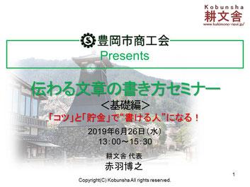 兵庫県商工会連合会・豊岡市商工会様  (兵庫県)