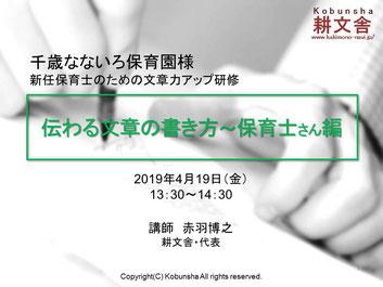 健康保険組合連合会 江東地区方面会様(東京都)
