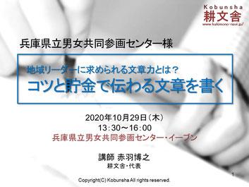 兵庫県男女共同参画センター様(神戸市)