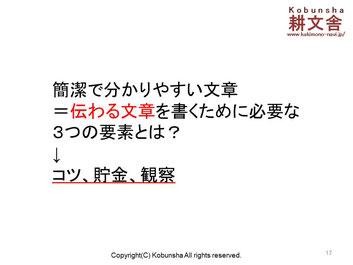 損害保険ジャパン日本興亜株式会社様  (東京都)
