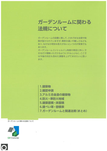 ガーデンルームコンシェルジュが勉強する法規について。