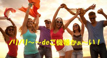 うぇ~い!うぇ~い!Happy~~~