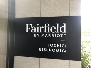 正面玄関のフェアフィールド・バイ・マリオット栃木宇都宮のエンブレム