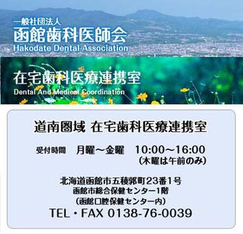 函館歯科医師会のページへ