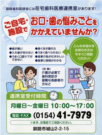 釧路歯科医師会の案内ページへ