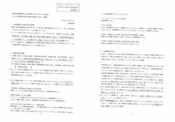 参考資料6 1・2ページ