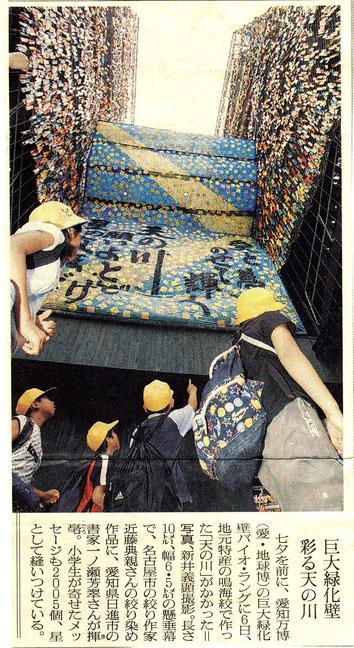 2005年7月6日 朝日新聞