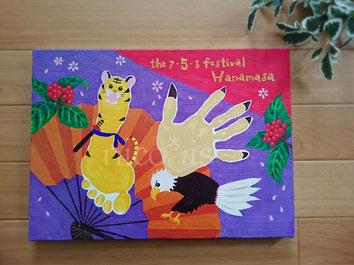 手形アート、足形アート、トラ、タカ、七五三記念、ニコアズ