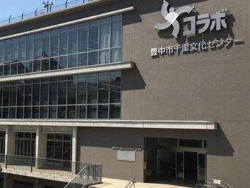 豊中市千里文化センター「コラボ」