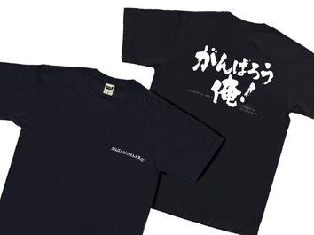 がんばろう俺!_Tシャツ ブラック