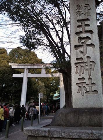 王子神社 社号標