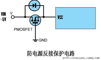 防电源反接保护电路