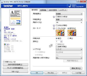 プリンターのプロパティの設定画面のキャプチャ画像