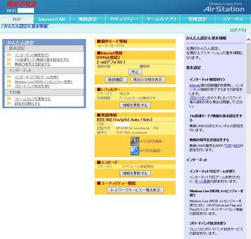 LANルーターのWAN側の設定画面