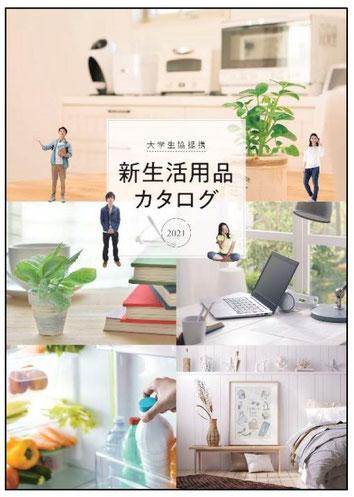 大学生協の新生活用品カタログ2021
