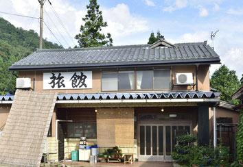 ビジネス旅館 中山旅館