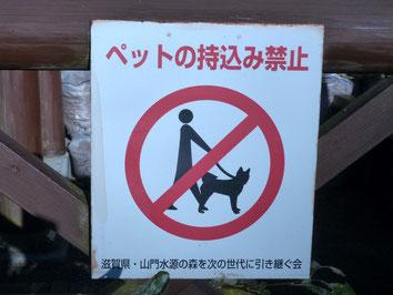 ペットの持ち込み禁止看板