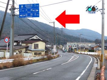 R303「永原」信号