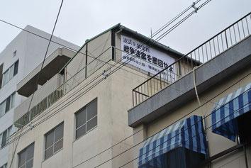 JR環状線に向けて大阪機関紙会館屋上に横断幕「戦争法案を撤回せよ」を設置