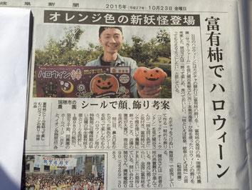 新聞でハロウィン柿の紹介