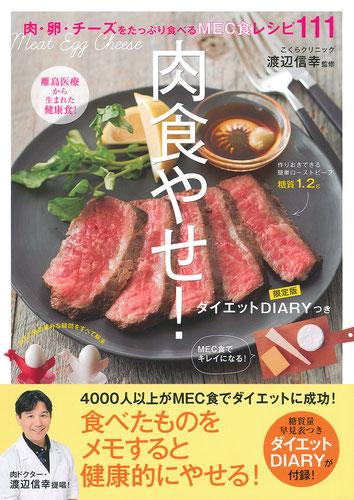 肉食やせ!