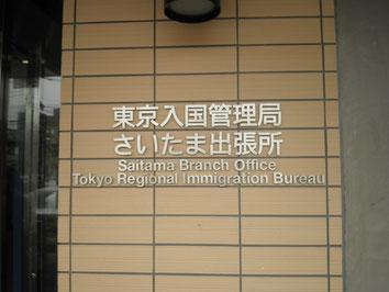 与野本町 入国管理局