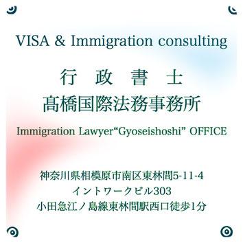 川崎市麻生区の外国人、入国管理局への在留資格「ビザ」申請手続き、日本国籍取得の帰化申請手続き、サポートします。相模原市の「ビザカナ相模原」にご相談ください!「国際業務専門行政書士がサポートします!」