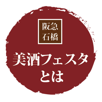 阪急石橋美酒フェスタ2