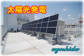 太陽光発電 屋上設置