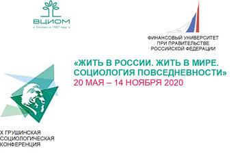X Грушинский социологическая конференция, Миграционные процессы, труд, коммуникации, Финансовый университет, 2020