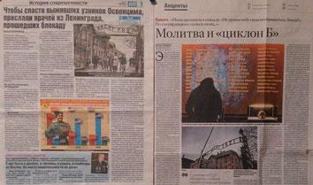 Освенцим, Аушвиц, 70-летие освобождения, Схетина, Шапиро