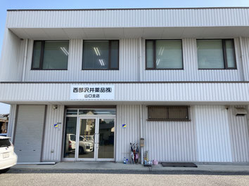 西部沢井薬品株式会社 山口支店