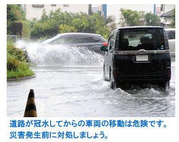 車両の浸水被害