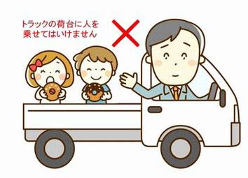 保育士がトラック荷台に園児を乗せて走行